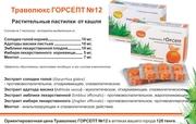 Талдыкорган: Траволюкс Горсепт  №12 - растительные пастилки от кашля