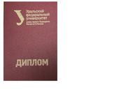 Дистанционное образование в Уральском Федеральном Университете