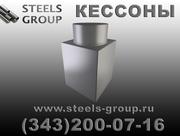 Кессоны стальные для скважины