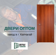 Оптом межкомнатные двери от завода Казахстана по низким ценам